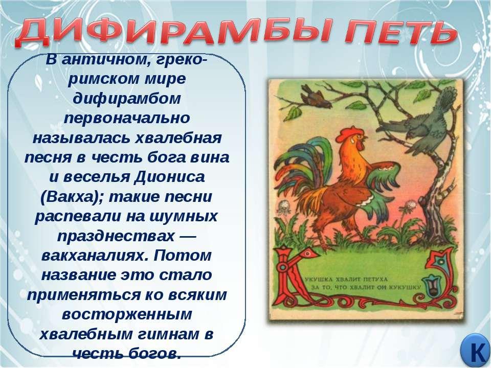 В античном, греко-римском мире дифирамбом первоначально называлась хвалебная ...