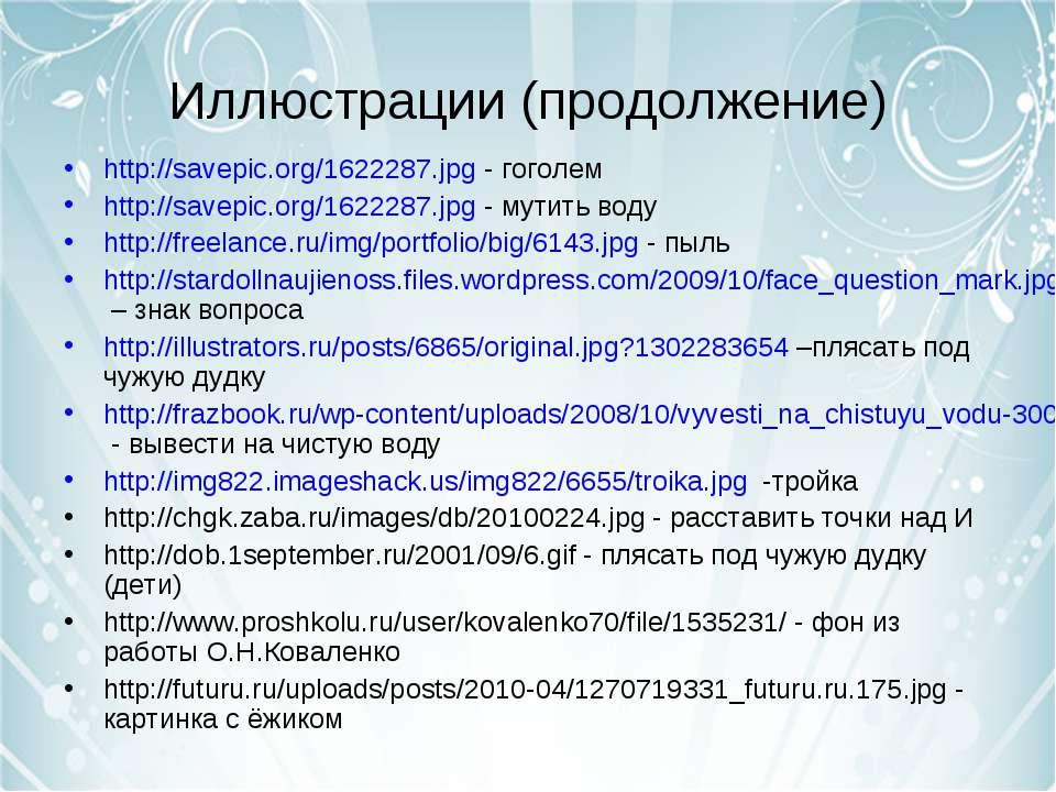 Иллюстрации (продолжение) http://savepic.org/1622287.jpg - гоголем http://sav...