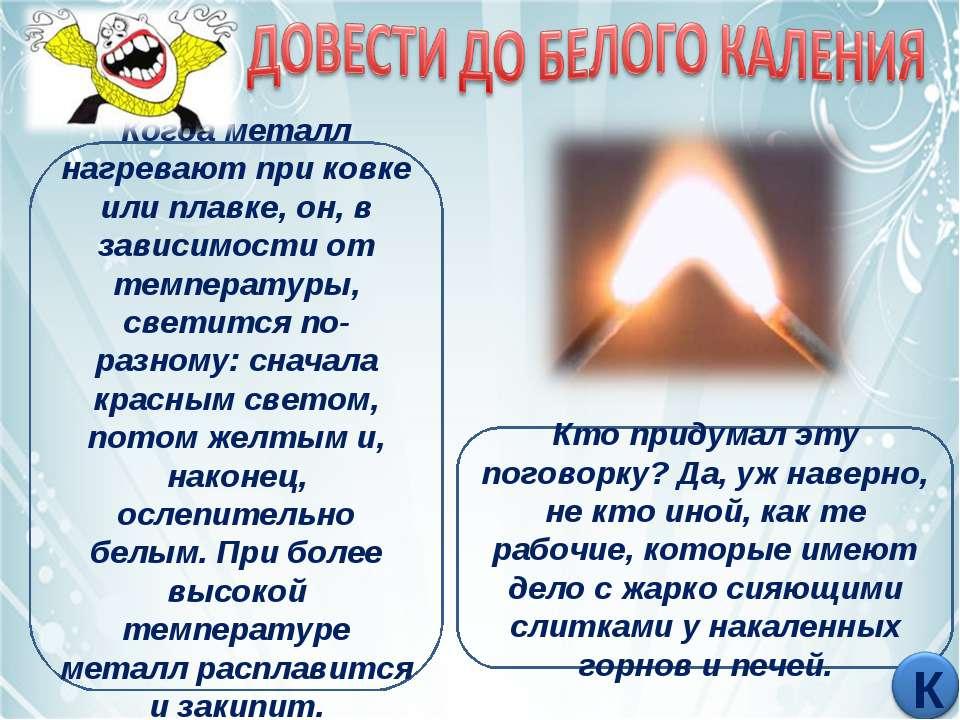 Когда металл нагревают при ковке или плавке, он, в зависимости от температуры...