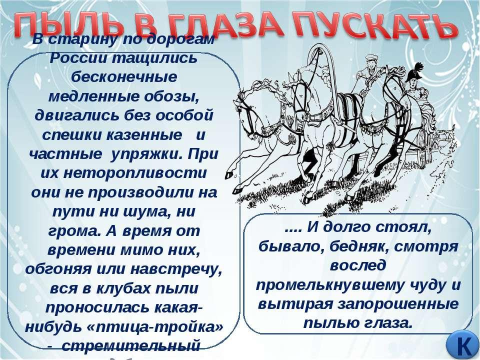 В старину по дорогам России тащились бесконечные медленные обозы, двигались б...