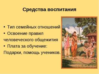 Средства воспитания Тип семейных отношений Освоение правил человеческого обще...