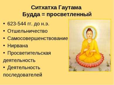 Ситхатха Гаутама Будда = просветленный 623-544 гг. до н.э. Отшельничество Сам...