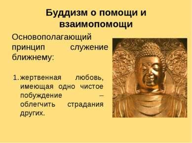 Буддизм о помощи и взаимопомощи жертвенная любовь, имеющая одно чистое побужд...