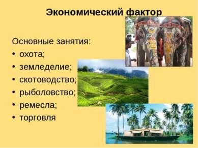 Экономический фактор Основные занятия: охота; земледелие; скотоводство; рыбол...
