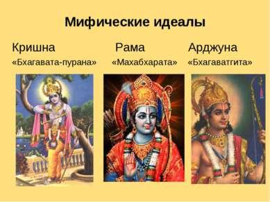 Мифические идеалы Кришна Рама Арджуна «Бхагавата-пурана» «Махабхарата» «Бхага...