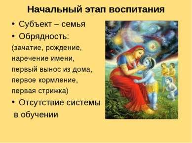 Начальный этап воспитания Субъект – семья Обрядность: (зачатие, рождение, нар...