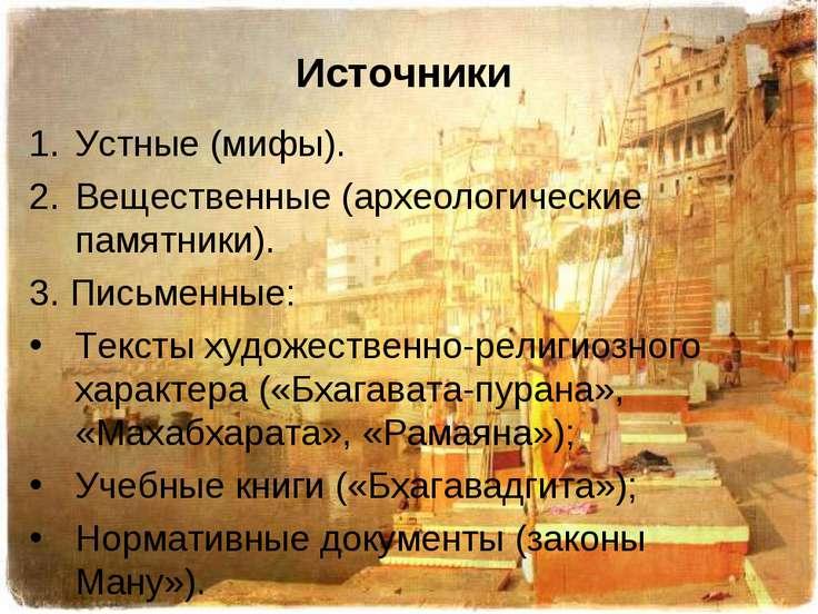 Источники Устные (мифы). Вещественные (археологические памятники). 3. Письмен...