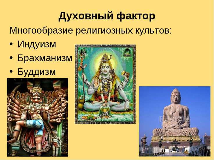 Духовный фактор Многообразие религиозных культов: Индуизм Брахманизм Буддизм
