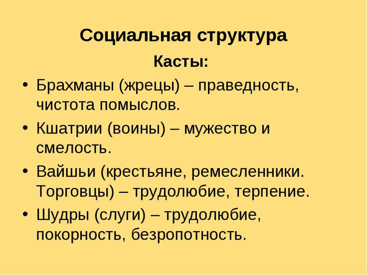 Социальная структура Касты: Брахманы (жрецы) – праведность, чистота помыслов....