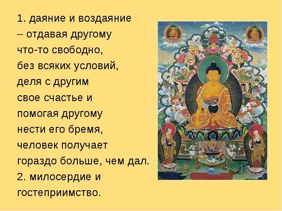 1. даяние и воздаяние – отдавая другому что-то свободно, без всяких условий, ...