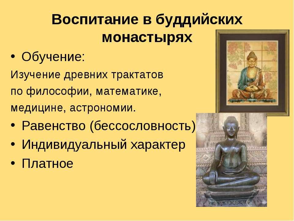 Воспитание в буддийских монастырях Обучение: Изучение древних трактатов по фи...