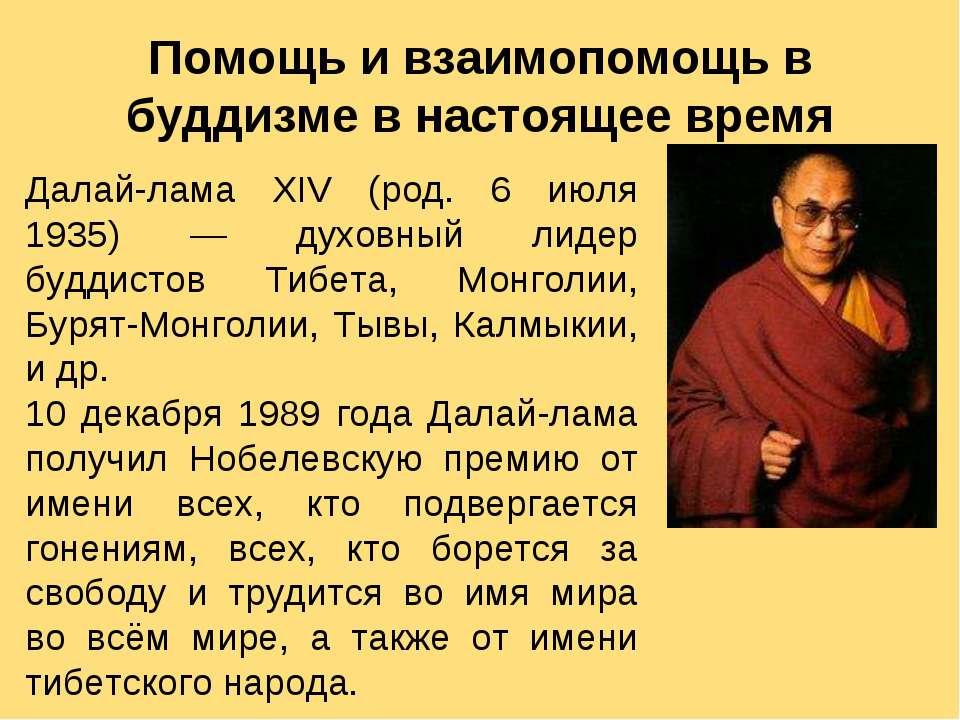 Далай-лама XIV (род. 6 июля 1935) — духовный лидер буддистов Тибета, Монголии...
