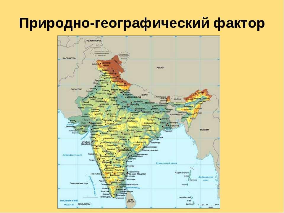 Природно-географический фактор