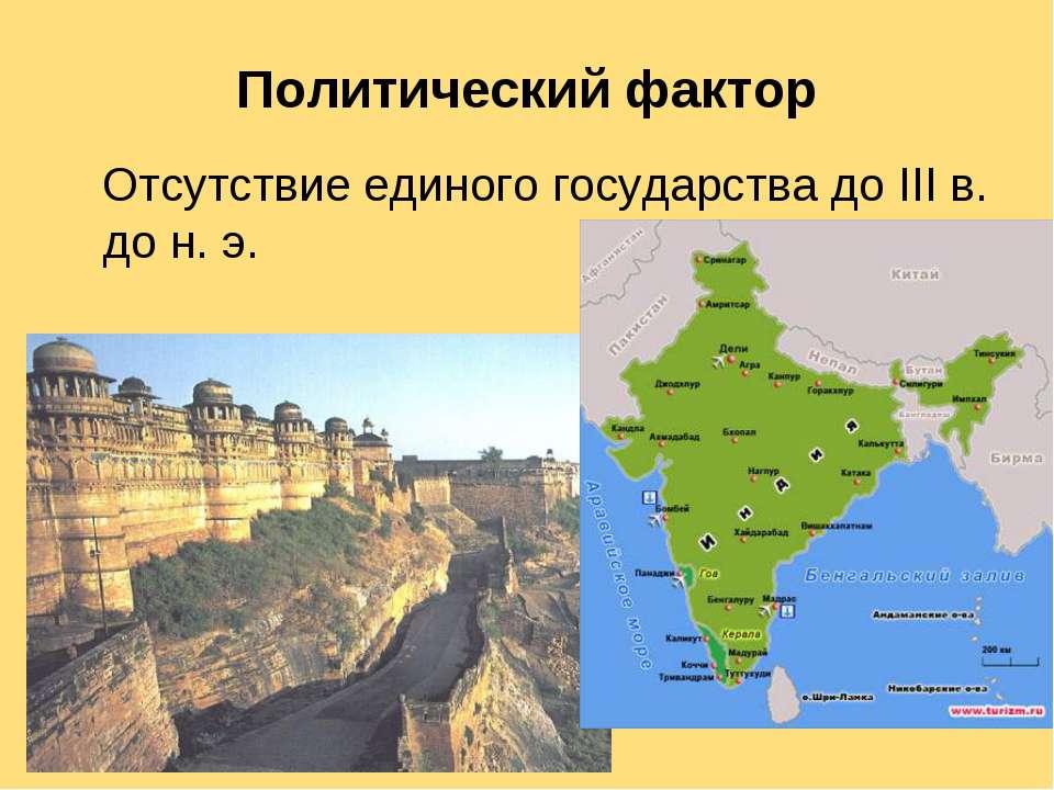 Политический фактор Отсутствие единого государства до III в. до н. э.