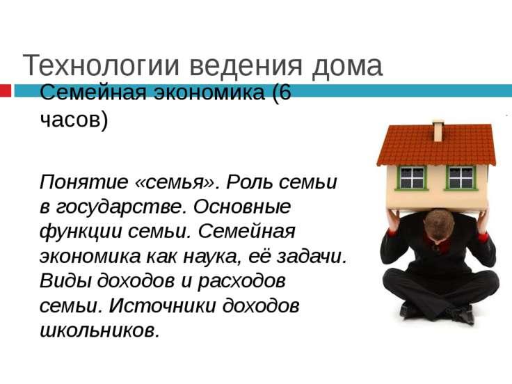 Технологии ведения дома Семейная экономика (6 часов) Понятие «семья». Роль се...