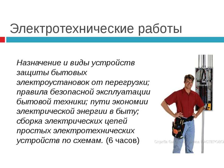 Электротехнические работы Назначение и виды устройств защиты бытовых электроу...