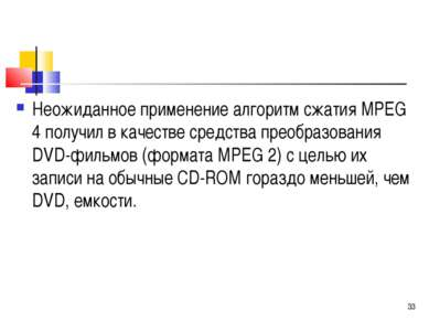Неожиданное применение алгоритм сжатия МРЕG 4 получил в качестве средства пре...