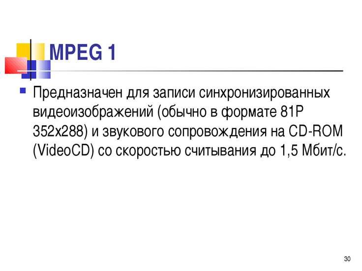 МРЕG 1 Предназначен для записи синхронизированных видеоизображений (обычно в ...