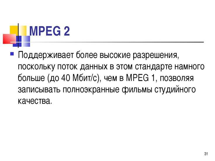 МРЕG 2 Поддерживает более высокие разрешения, поскольку поток данных в этом с...