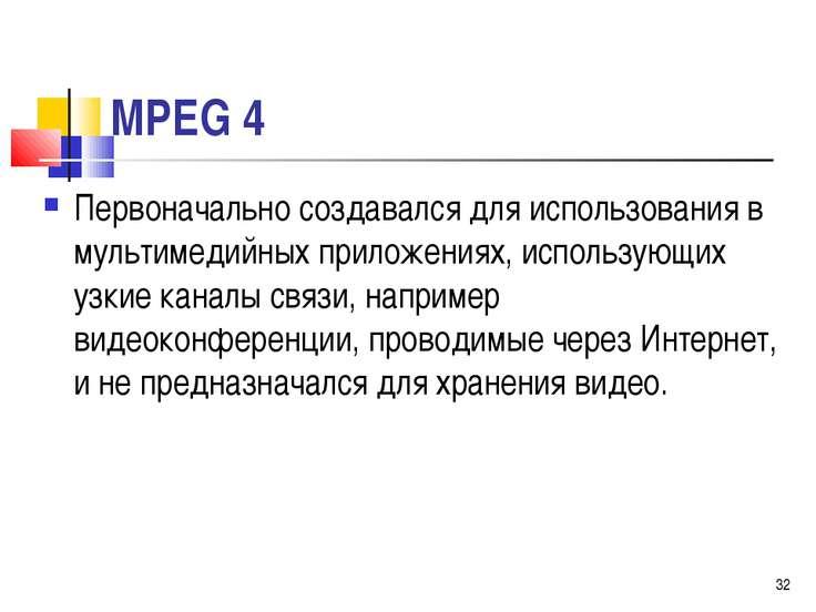 МРЕG 4 Первоначально создавался для использования в мультимедийных приложения...