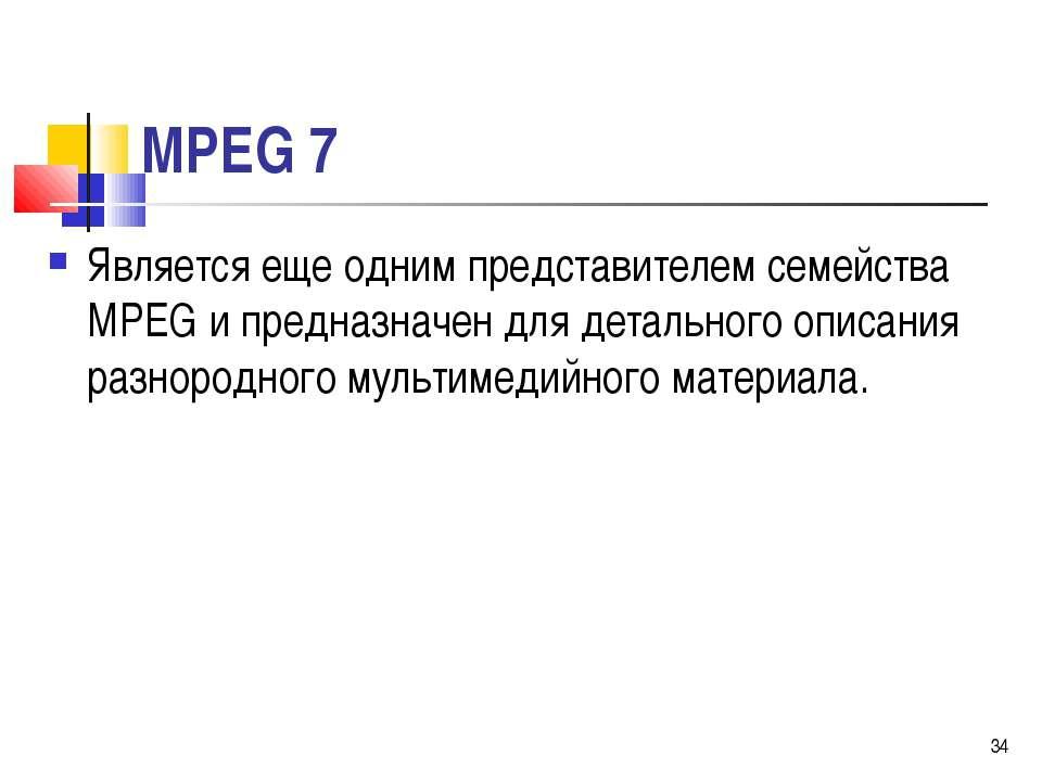 МРЕG 7 Является еще одним представителем семейства МРЕG и предназначен для де...