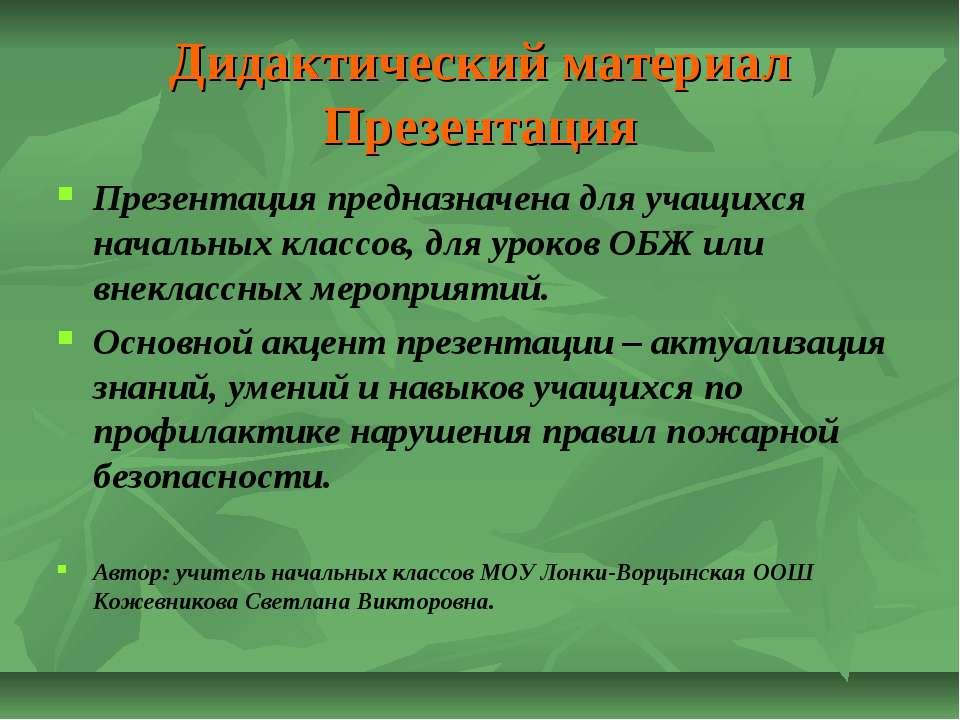 Дидактический материал Презентация Презентация предназначена для учащихся нач...