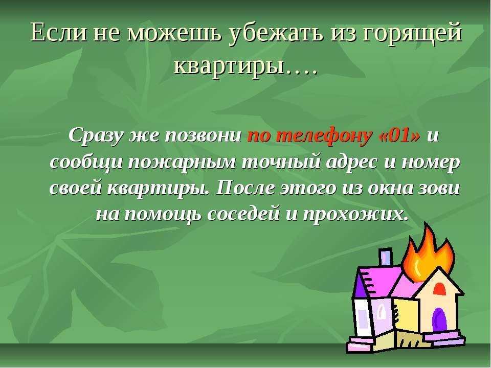 Если не можешь убежать из горящей квартиры…. Сразу же позвони по телефону «01...