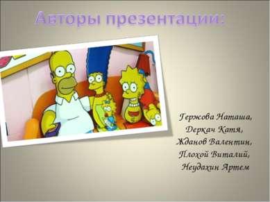 Гержова Наташа, Деркач Катя, Жданов Валентин, Плохой Виталий, Неудахин Артем