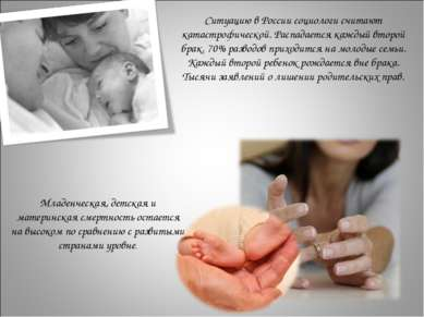 Младенческая, детская и материнская смертность остается на высоком по сравнен...