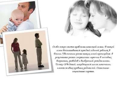 Особо остро стоят проблемы неполной семьи. В такой семье воспитывается каждый...