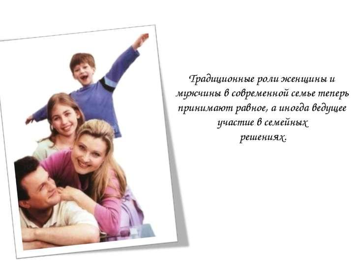 Традиционные роли женщины и мужчины в современной семье теперь принимают равн...