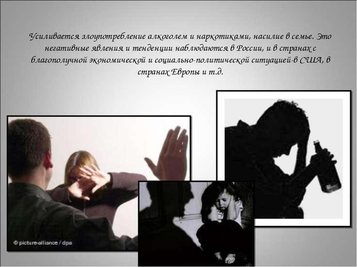Усиливается злоупотребление алкоголем и наркотиками, насилие в семье. Это нег...
