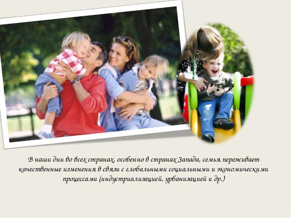 В наши дни во всех странах, особенно в странах Запада, семья переживает качес...