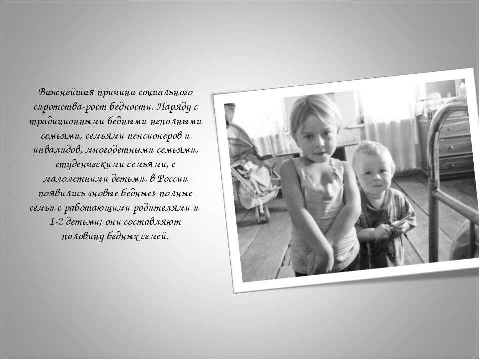 Важнейшая причина социального сиротства-рост бедности. Наряду с традиционными...