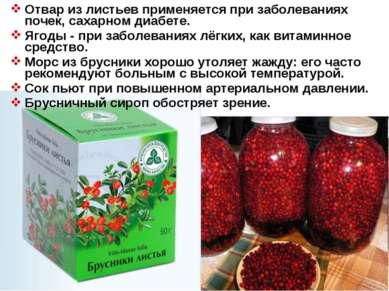 Отвар из листьев применяется при заболеваниях почек, сахарном диабете. Ягоды ...