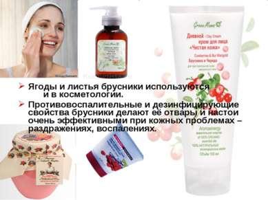 Ягоды и листья брусники используются и в косметологии. Противовоспалительные ...