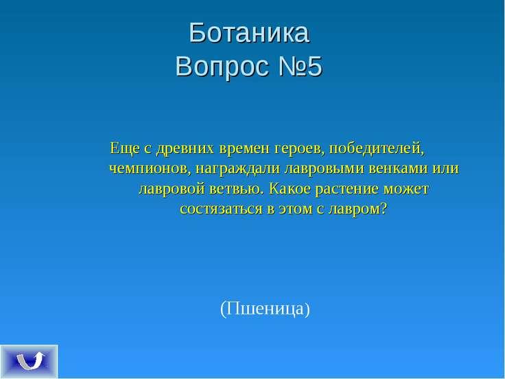 Ботаника Вопрос №5 Еще с древних времен героев, победителей, чемпионов, награ...