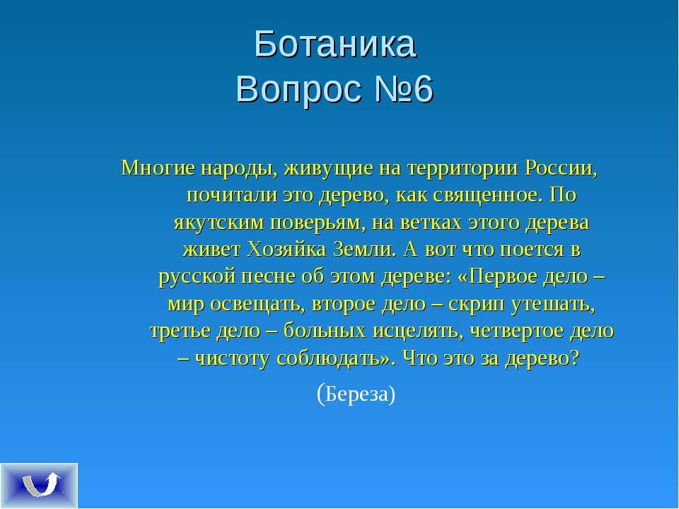 Ботаника Вопрос №6 Многие народы, живущие на территории России, почитали это ...