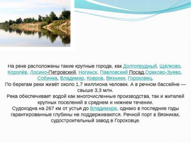 На реке расположены такие крупные города, какДолгопрудный,Щёлково,Королёв,...