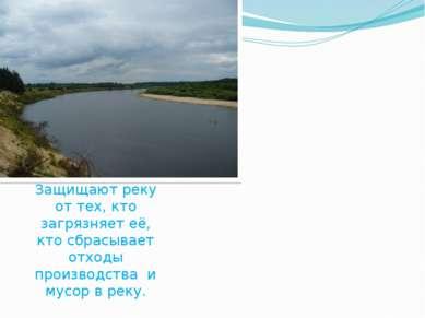 Что люди делают для охраны реки. Для охраны реки люди укрепляют берега, прочи...