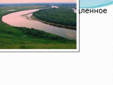 У реки Клязьма медленное течение