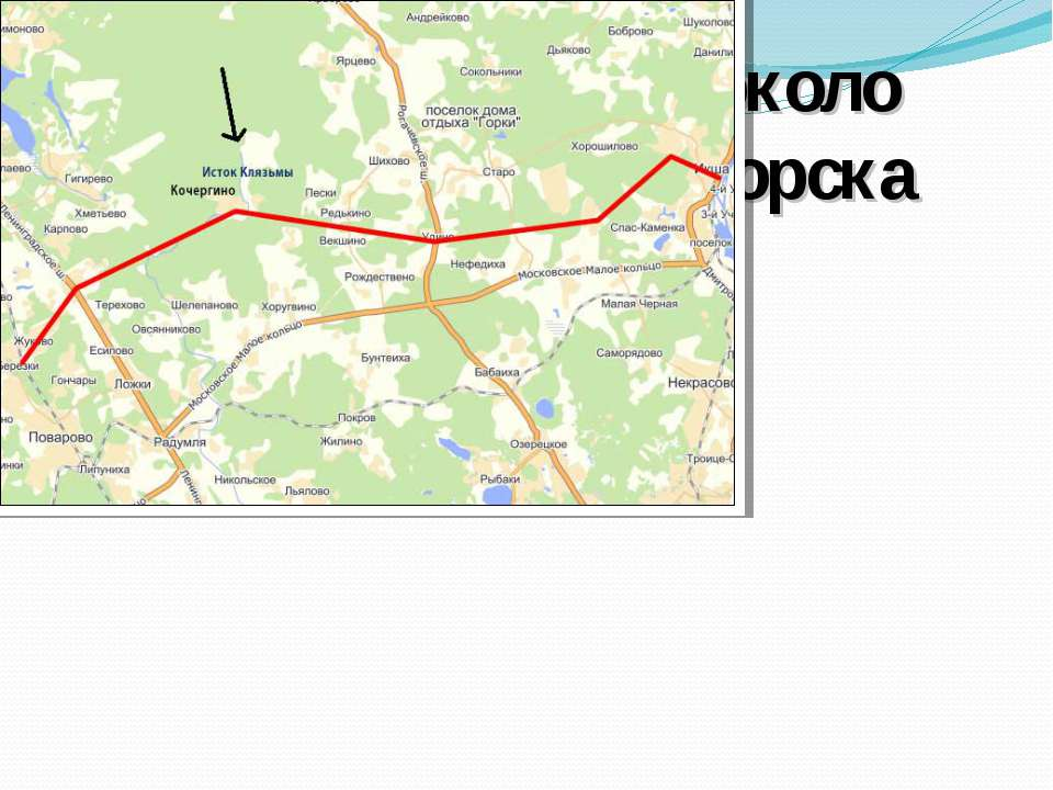 Исток Клязьмы около города Солнечногорска