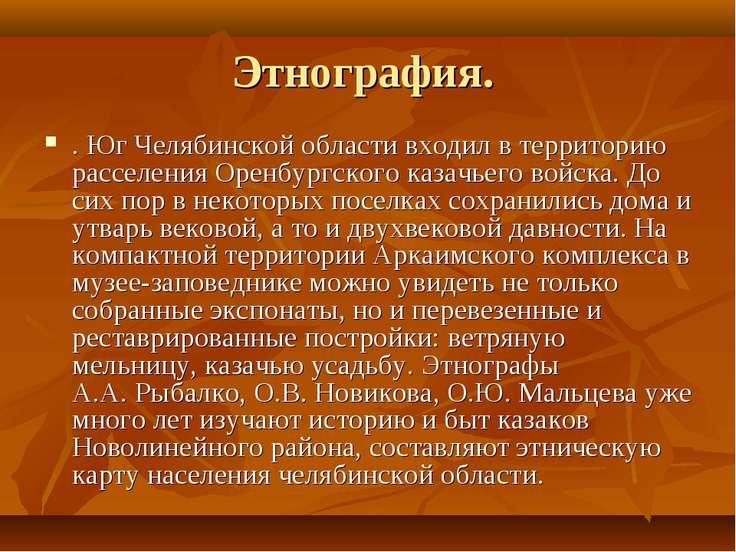Этнография. . Юг Челябинской области входил в территорию расселения Оренбургс...