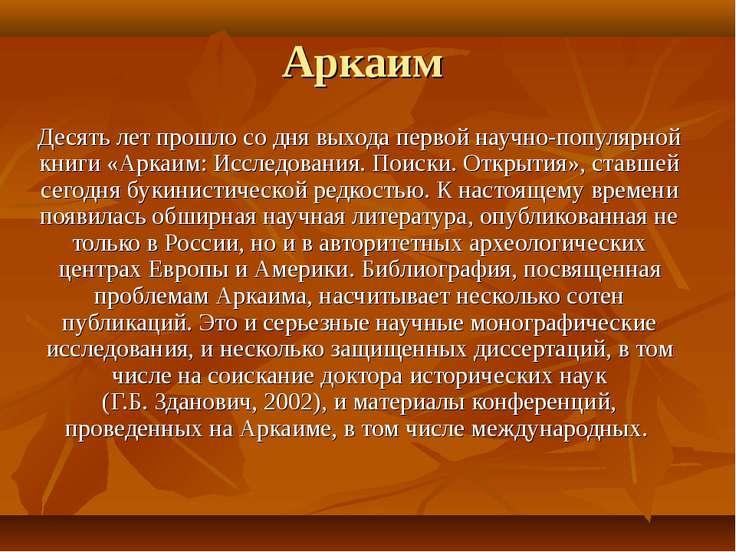 Аркаим Десять лет прошло со дня выхода первой научно-популярной книги «Аркаим...
