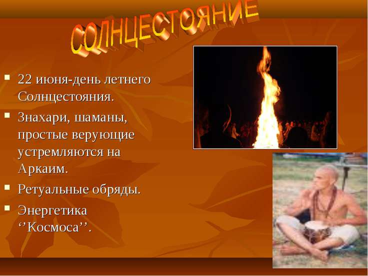 22 июня-день летнего Cолнцестояния. Знахари, шаманы, простые верующие устремл...