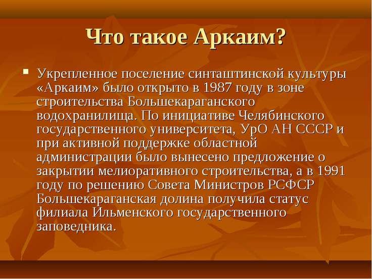 Что такое Аркаим? Укрепленное поселение синташтинской культуры «Аркаим» было ...