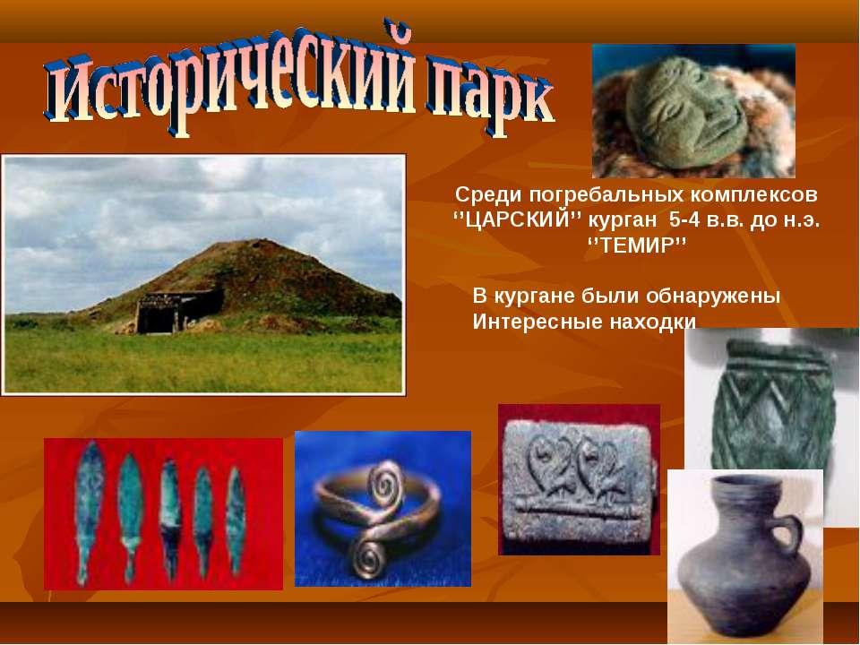 Среди погребальных комплексов ''ЦАРСКИЙ'' курган 5-4 в.в. до н.э. ''ТЕМИР'' В...