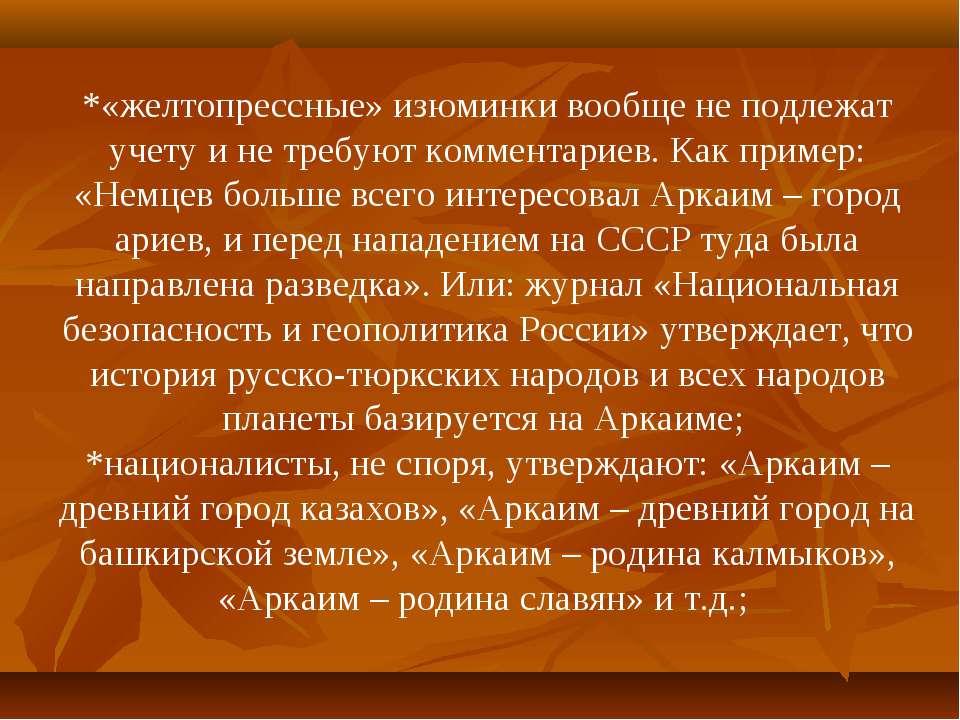 *«желтопрессные» изюминки вообще не подлежат учету и не требуют комментариев....