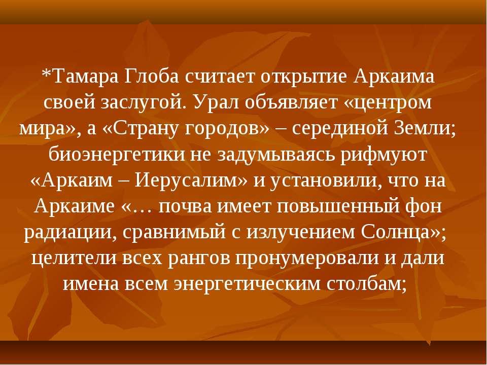 *Тамара Глоба считает открытие Аркаима своей заслугой. Урал объявляет «центро...