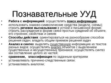 Познавательные УУД Работа с информацией: осуществлять поиск информации; испол...